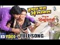 Download Hamar Mann Ude Lagal | Full Song | NIRAHUA HINDUSTANI 3 | Dinesh Lal Yadav, Aamrapali Dubey MP3,3GP,MP4