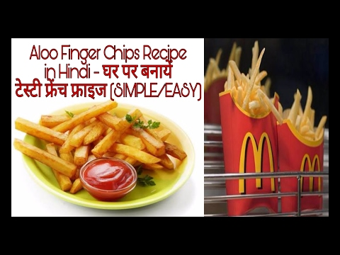 FRENCH FRIES RECIPE/Homemade CRISPY FRENCH FRIES SIMPLE EASY POTATO FRENCH FRIES/HOW TO MAKE AT HOME