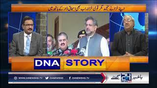 Why Nawaz Sharif choose Shahid Khaqan Abbasi as PM ? Ch Ghulam Hussain tell the reality