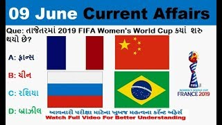 Current Affairs 02 June 2019 by Rajesh Bhaskar | Current Affairs