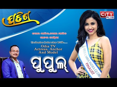 Xxx Mp4 Pratibha Exclusive Interview With Pupul Bhuyan TV Anchor Bou Mariba Girl Dancer City Plus 3gp Sex