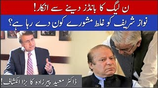 Who is giving wrong advices to Nawaz sharif? | Dr Moeed Pirzada | 14 November 2019 | 92NewsHD