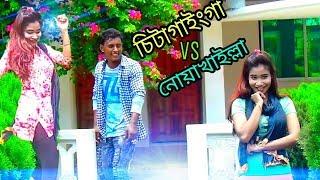 Chittagainga Powa Noakhailla Maia l Bangla new dance video 2018 l Arj Dance group