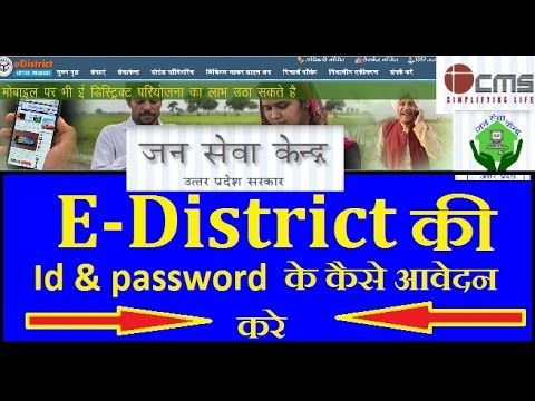 how to registration in e district-Ration card details-hindi-tip