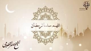 أدعية بصوت الشيخ ناصر القطامي