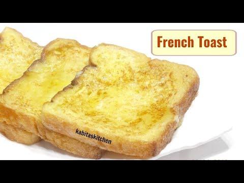 5 मिनट में बनाए ब्रेड का नास्ता | French Toast Recipe | Breakfast Recipe | Kabitaskitchen