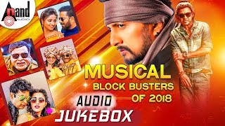 Musical Block Busters Of 2018 | Kannada New Audio Jukebox 2018 | Anand Audio