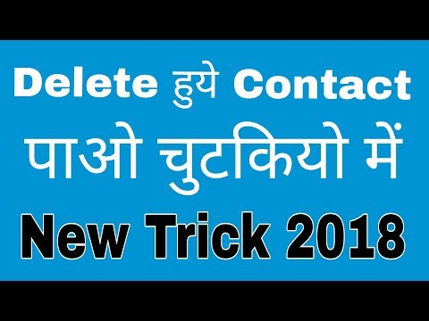 How To Recover Contact Number [Hindi]    Delete Contact Wapas Kaise Laye 2018