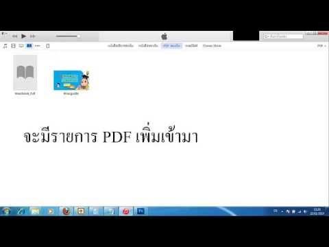 นำเข้า PDF จากคอมลง iPad/iPhone (iTune V12.x)