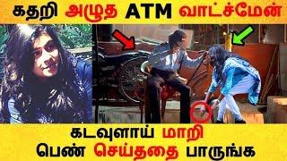 கதறி அழுத ATM வாட்ச்மேன் கடவுளாய் மாறி பெண் செய்ததை பாருங்க Tamil News | Latest News | Viral