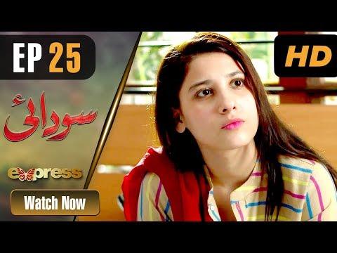 Xxx Mp4 Pakistani Drama Sodai Episode 25 Express Entertainment Dramas Hina Altaf Asad Siddiqui 3gp Sex