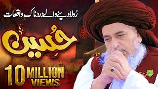 Heart Touching & Tear full Biyan Allama khadim Hussain  Rizvi Anjmanehubyrasool