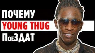Young Thug и почему его стоит УВАЖАТЬ
