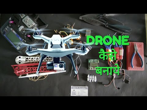 How to make Drone || Drone making in hindi || part 1 (assembly)