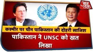 कश्मीर पर UNSC की बंद दरवाजे वाली बैठक का क्या है मकसद, कौन सी चाल चलेगा चीन?