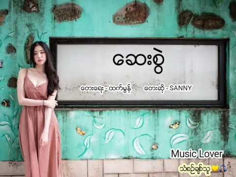 Xxx Mp4 ေဆးစြဲ By SANNY Myanmar NEW Song 2019 Written By ထက္မြန္ 3gp Sex