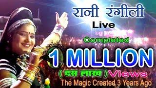 Best Dance of Rani Rangili Live gogathala new rajasthani song 2013