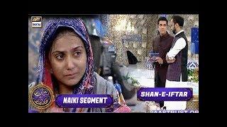 Shan-e-Iftar - Naiki Segment - Aisa Waqt Kisi Ke Uper Na Aaye - 21st June 2017