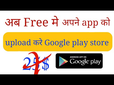 How to publish your in play store || free || free में app upload kro