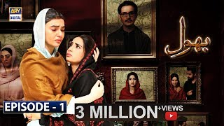 Bhool Episode 1 | 12th June 2019 | ARY Digital [Subtitle Eng]