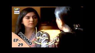 Teri Raza Episode 29 ( Promo ) - ARY Digital Drama