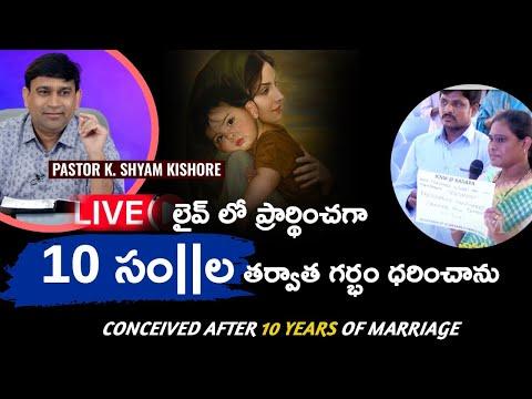 Mrs. Prasanna Kumari - Conceived after 10 years of marriage - Telugu