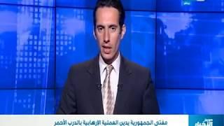 وزارة الداخلية تكشف هوية الارهابي الذي لقي مصرعه بالدرب الاحمر و يدعي الحسن عبد الله
