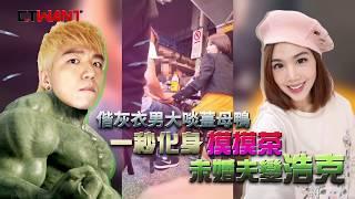 CTWANT 娛樂追緝令》大飛交往7年求婚成功 楊晨熙擱置婚禮被人摸透透