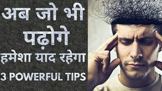 3 Powerful Tips To Remember What You Read Or Studied [Hindi]