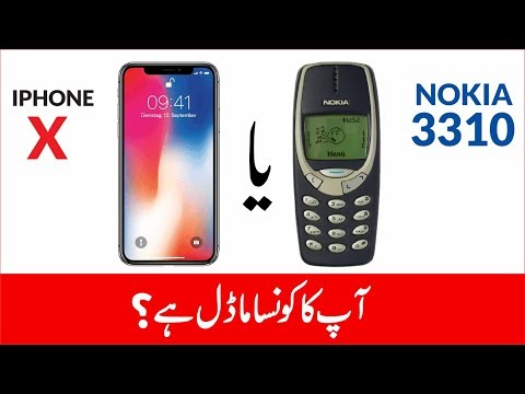 What is your personal model. Are you old NOKIA 3310 or Latest Iphone X. Akmal guides The Skill Sets