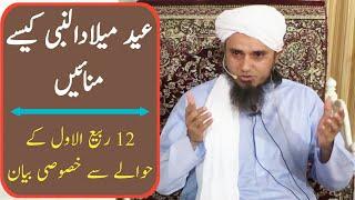 Eid Milad-Un-Nabi Kaise Manain | عید میلادالنبی کیسے منائیں | Mufti Tariq Masood | The Islamic Path