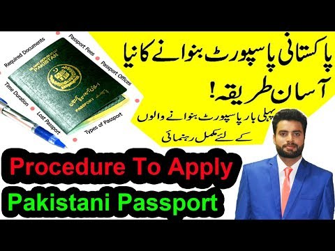 How To Apply Pakistani Passport | Pakistani Passport Requirements | By Technical Qasar