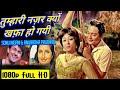 Tumhari Nazar Kyun Khafa Ho Gayi Sonu Nigam Anuradha Paudwal 1080p Hd Song mp3