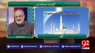 Subh E Noor - 11 April 2018 - 92NewsHDPlus