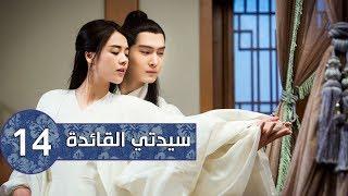 الحلقة 14 من مسلسل ( سيدتي القائدة | Oh My General ) مترجمة