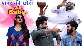 Seher Ki Chori Aur Baba | We Are One