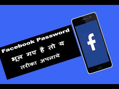 How To Reset Facebook Password (Forget Password)