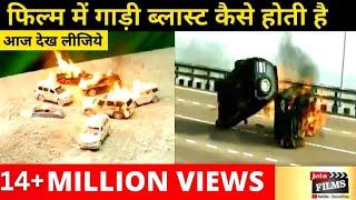 Making of car blast scene   Bomb blast ki shooting kese hoti hai   Join Films on location video
