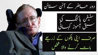 Stephen Hawking Life Story | Motivational And Inspirational Story | Hindi / Urdu