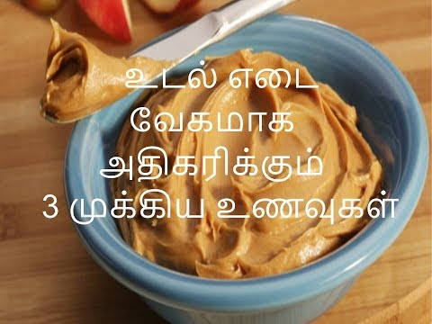 Fast Natural Weight Gain/ 3 Important Food Iteams/Tamil Tips