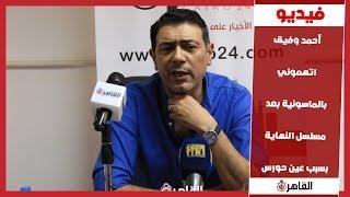 أحمد وفيق اتهموني بالماسونية بعد مسلسل النهاية بسبب عين حورس