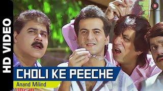Choli Ke Peeche Full Video | Mere Sapno Ki Rani (1997) | Sanjay Kapoor & Shakti Kapoor