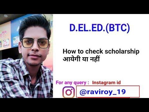 How to check up scholarship status BTC, B.ed, BA, BSC, Ma, Msc 10,12 any courses