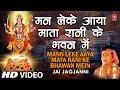 Man Leke Aaya Mata Rani Ke Bhawan Mein Gulshan Kumar I Jai J
