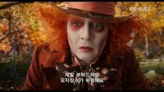 [거울나라의 앨리스] 티저 예고편