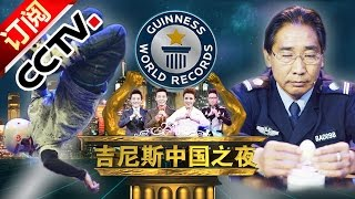 【官方整片超清版】《吉尼斯中国之夜》20160213 Guinness China Night - 《2016吉尼斯中国之夜》 20160213 | CCTV