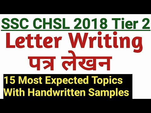 SSC CHSL 2018 Tier 2 / पत्र लेखन / निबंध लेखन Essay Letter Writing descriptive exam preparation cgl