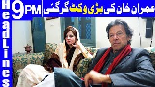 Imran Khan loses another Wicket before election - Headlines & Bulletin 9 PM - 17 April 2018   Dunya