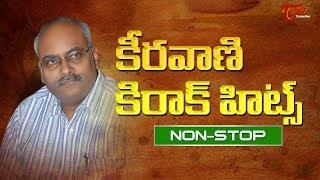 కీరవాణి కిరాక్ హిట్స్ | Keeravani All Time Musical Hit Songs | Non-Stop Telugu Songs