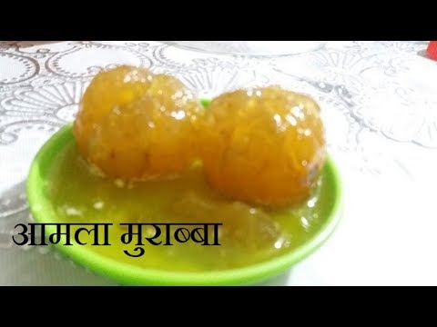 How to make Amla Murabba | Awla Murabba recipe | आवला मुरब्बा  |